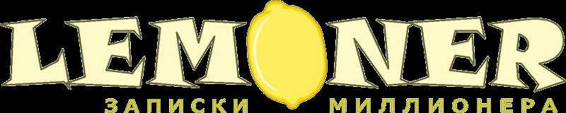 Lemoner.ru