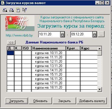 Перестали грузиться курсы валют с сайта НБРБ 1С 7.7