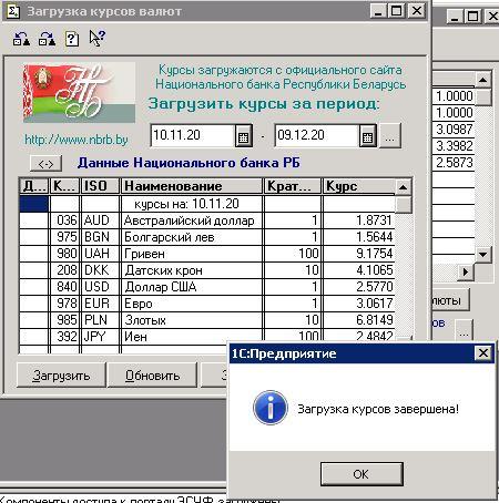 Рабочая обработка для автоматической загрузки валют 1С 7