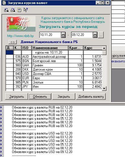 Загрузка курсов валют НБРБ 1С 7.7