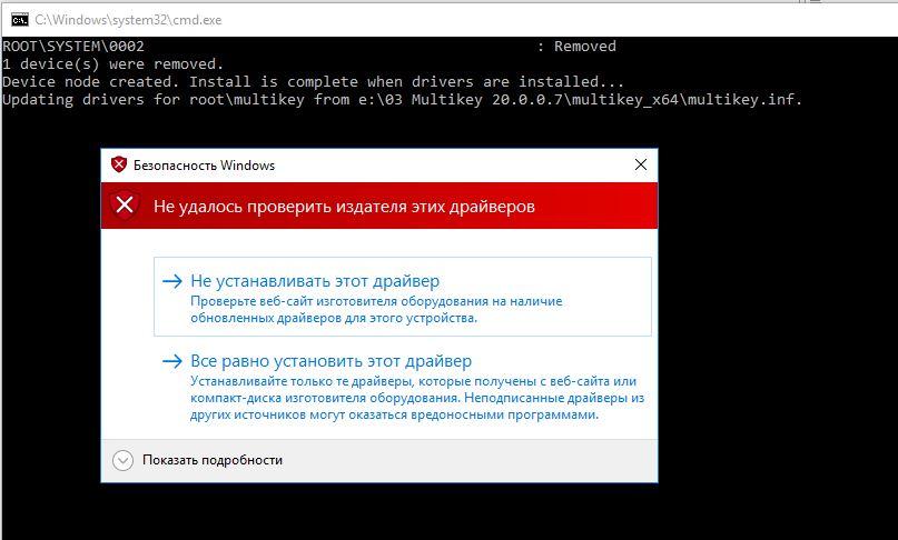 Windows ругается на не подписанный драйвер