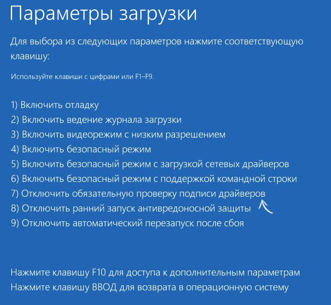 Дополнительные параметры загрузки Windows 10