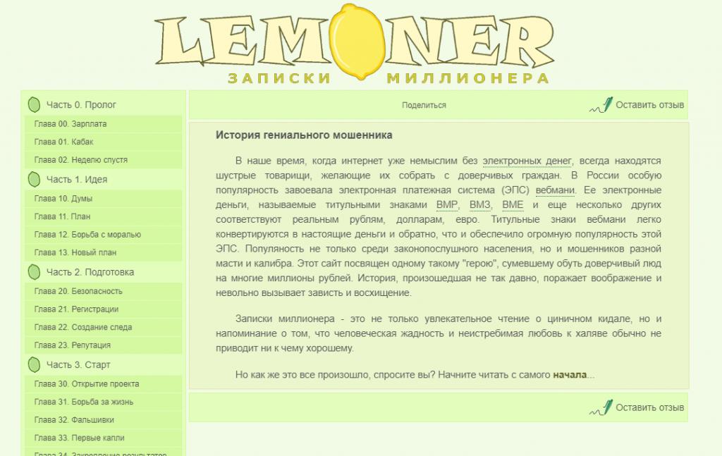 Сайт Lemoner.ru выглядел так с 2011 года, по 2017